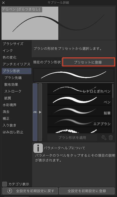 サブツール詳細のブラシ形状>プリセットに登録をクリック