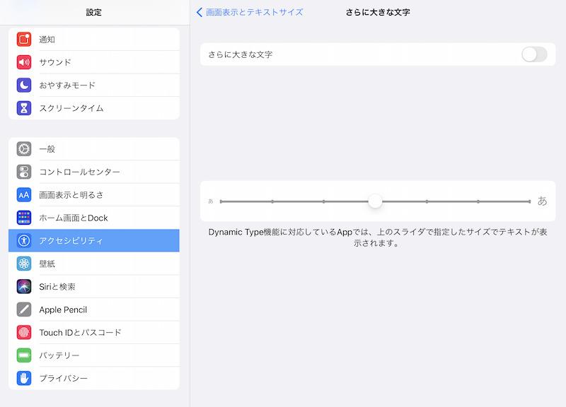 アプリ名表示や設定アプリ内で使用されているのがシステムフォントです