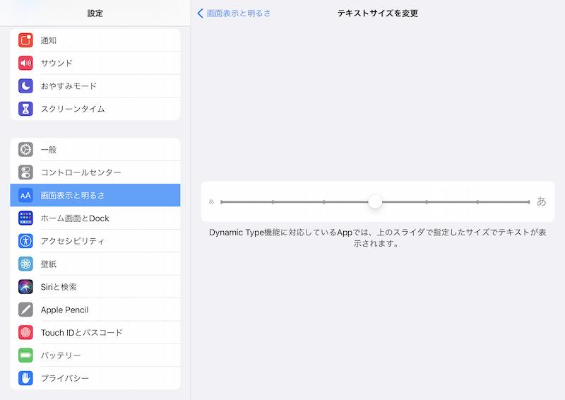 設定>画面表示と明るさ>テキストサイズを変更