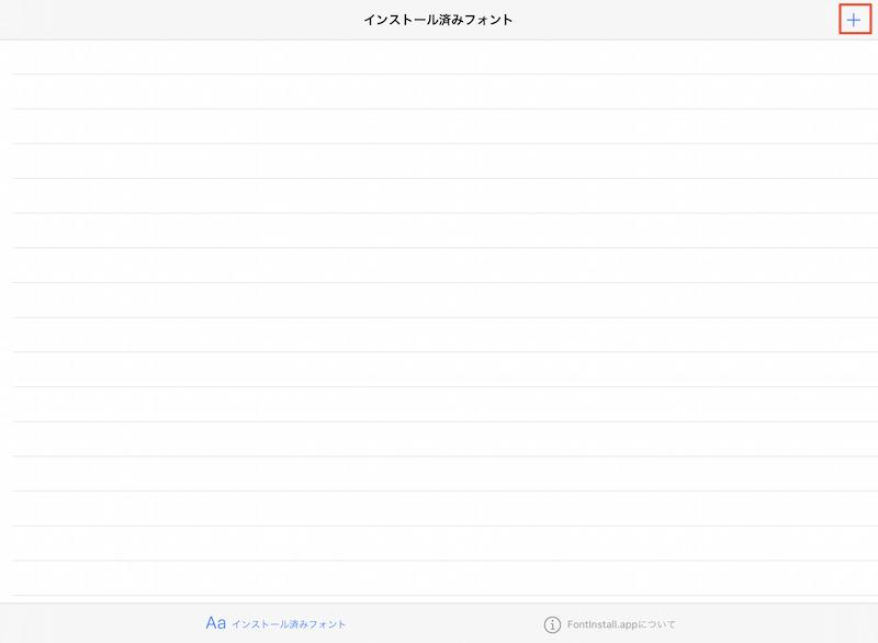 Fontinstall.appのアプリを開き、右上の「+」をタップ