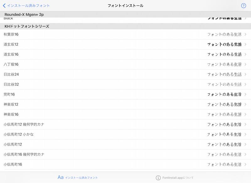 フォントの一覧の中からインストールしたいフォントを選択しタップ