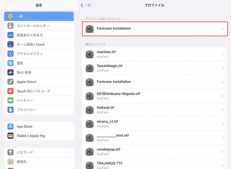 設定アプリ>一般>プロファイル>ダウンロード済みプロファイルの「Fontcase Installation」をタップ