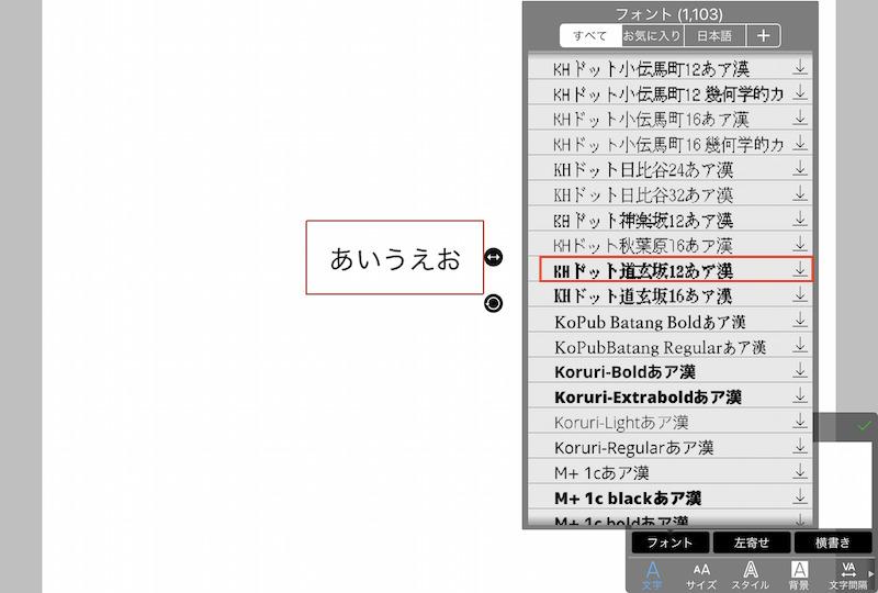 ibisPaint Xにインストールされていないフォントとして扱われている