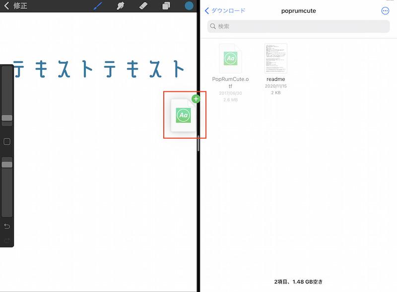 フォルダアプリで追加したい解凍後フォントデータを開き、Procreateにドラッグ&ドロップ
