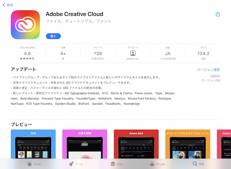 App StoreよりAdobe Creative Cloudをインストール