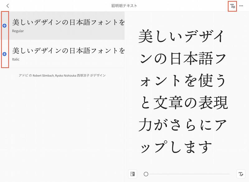 フォントを個別にインストールする場合はフォント左の+、フォント全部をインストールする場合はT+をタップ