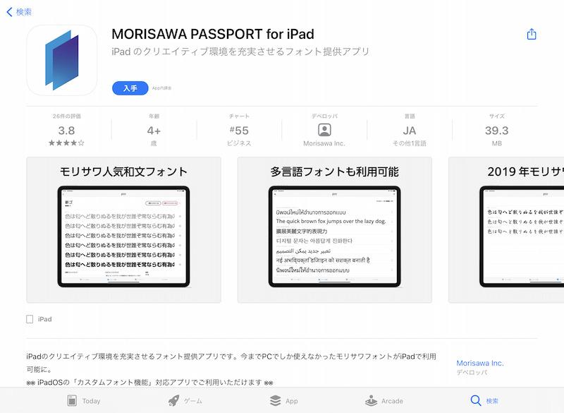 App StoreよりMORISAWA PASSPORT for iPadをインストール