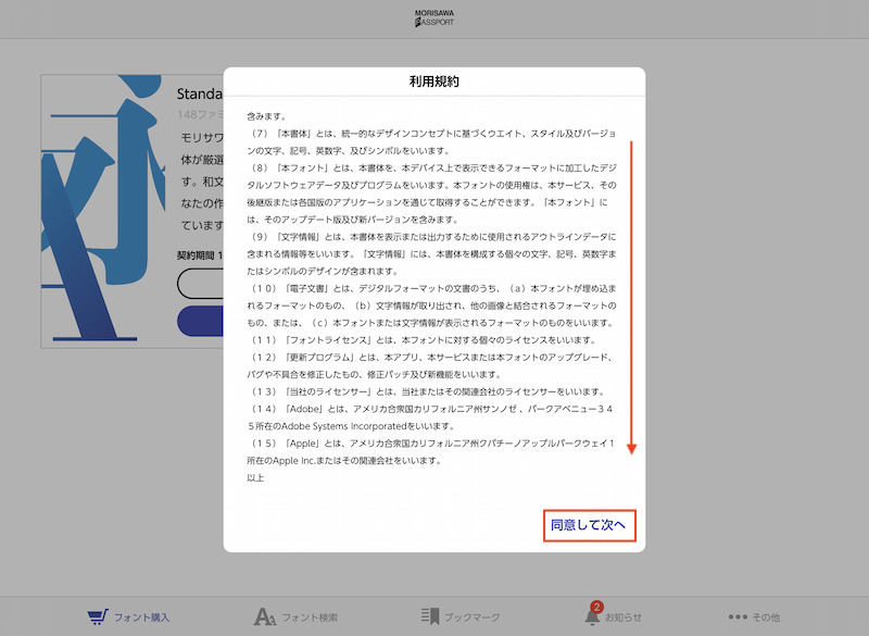 MORISAWA PASSPORT for iPadアプリを開き、利用規約を最後までスクロールダウンし「同意して次へ」をタップ