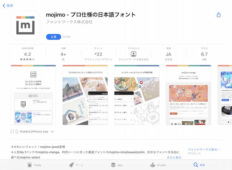 App Storeよりmojimoをインストール
