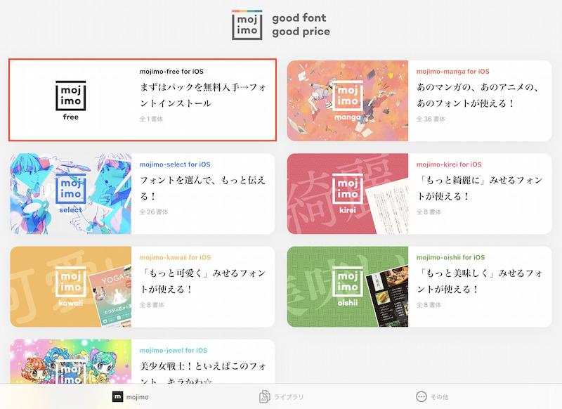 mojimoアプリを開き、「mojimo-free for iOS」をタップ