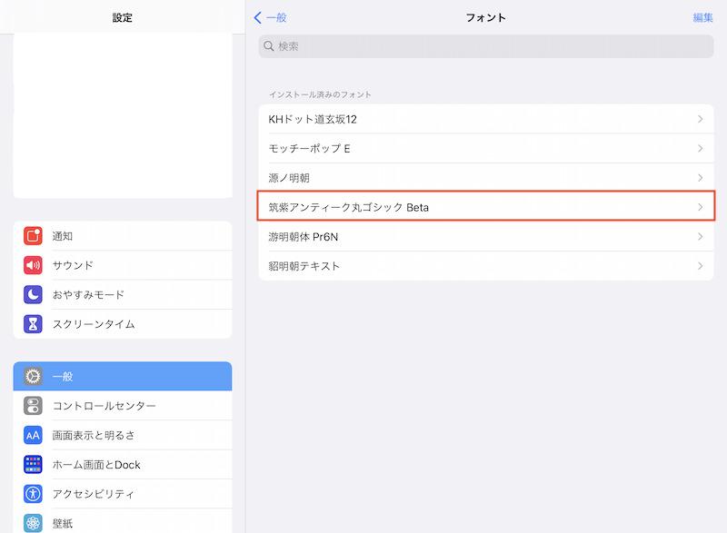 設定アプリ>一般>フォントで削除したいフォントをタップ
