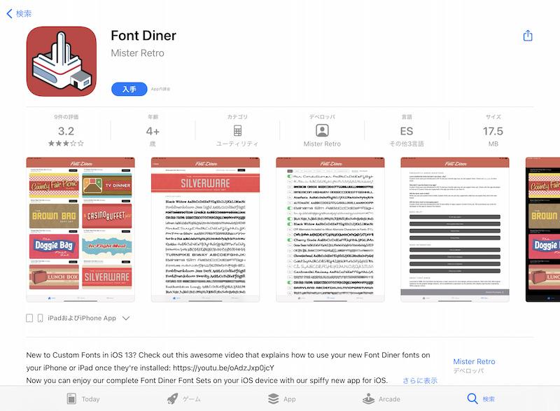 App StoreよりFont Dinerをインストール