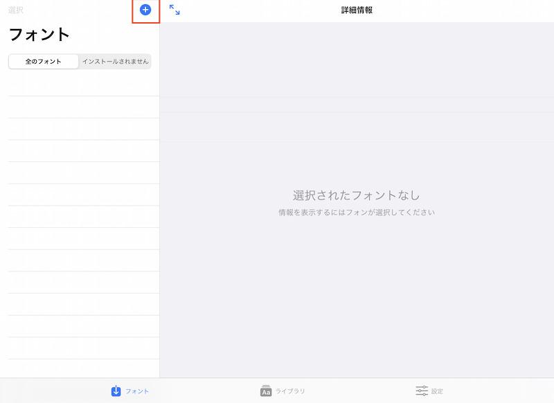 RightFontのアプリを開き「+」をタップ
