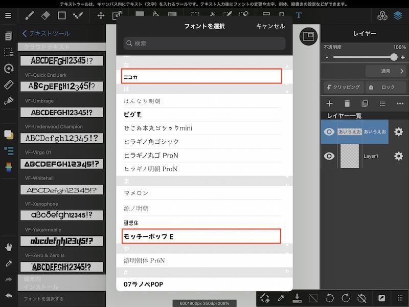 モッチーポップ E・ニコカともにメディバンペイントfor iPad(クリエイティブパック購入済み)で使用できることがわかる