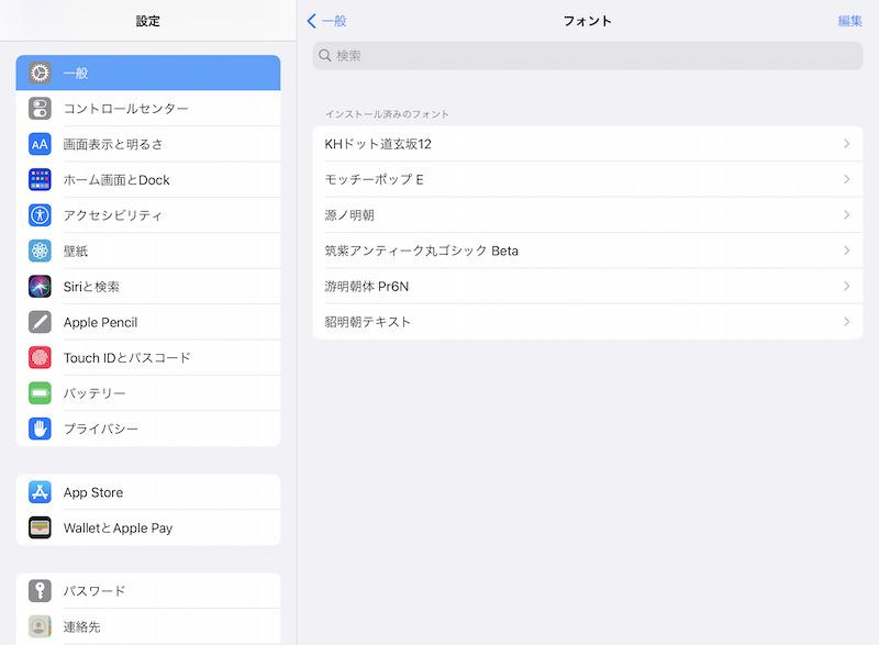 設定アプリ>一般>フォントにはメイリオが表示されない