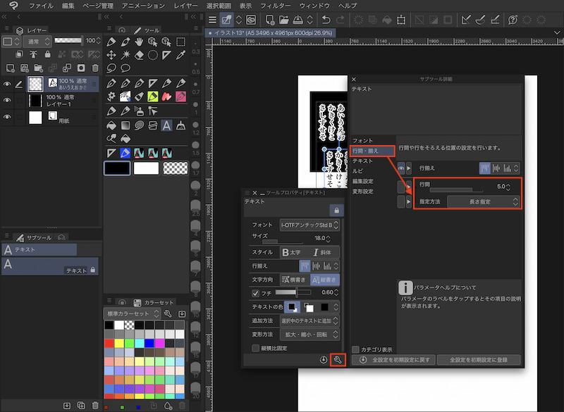 テキストツール>ツールプロパティ>右下のレンチマーク>行間・揃え>行間で行間を設定