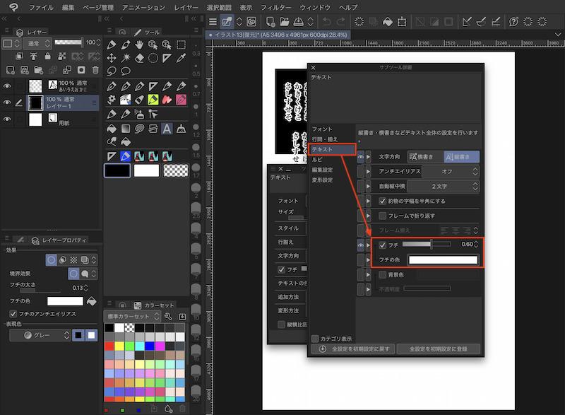 テキストツール>ツールプロパティ>右下のレンチマーク>テキスト>フチで白フチ設定