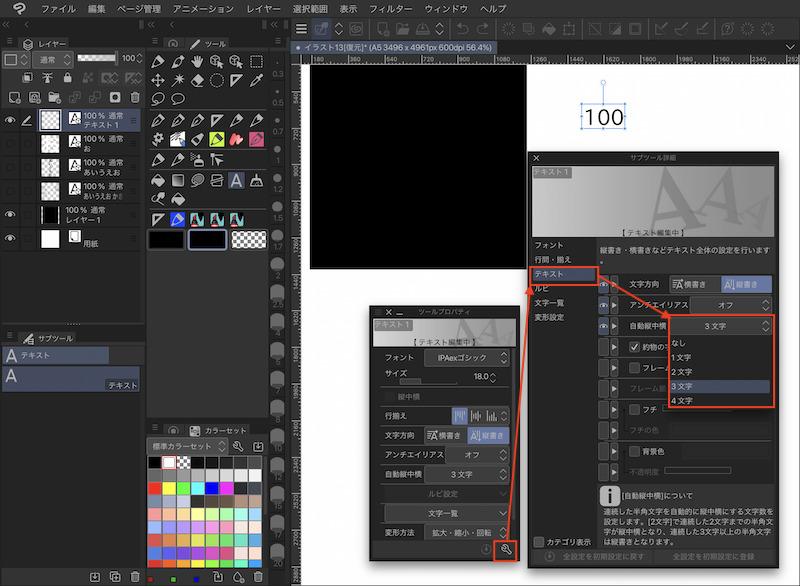 テキストツール>ツールプロパティ>右下のレンチマーク>テキスト>自動縦中横で縦中横設定