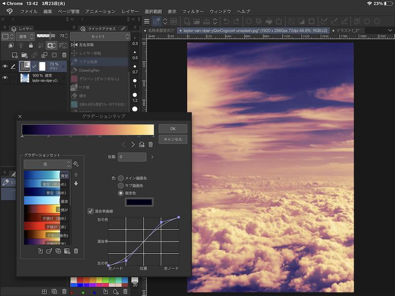 グラデーションマップで夕焼け(紫)を適用
