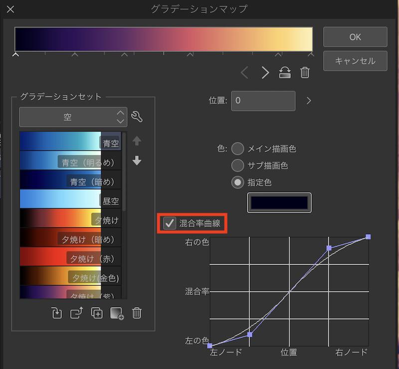 混合率曲線でノード間の色の混ざり具合を設定