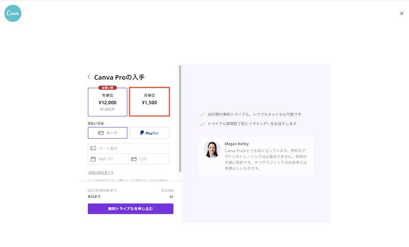 PC版だとCanva Proの月額料金は1500円