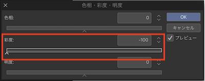 色調補正「色相・彩度・明度」で彩度を落としてグレースケール化する