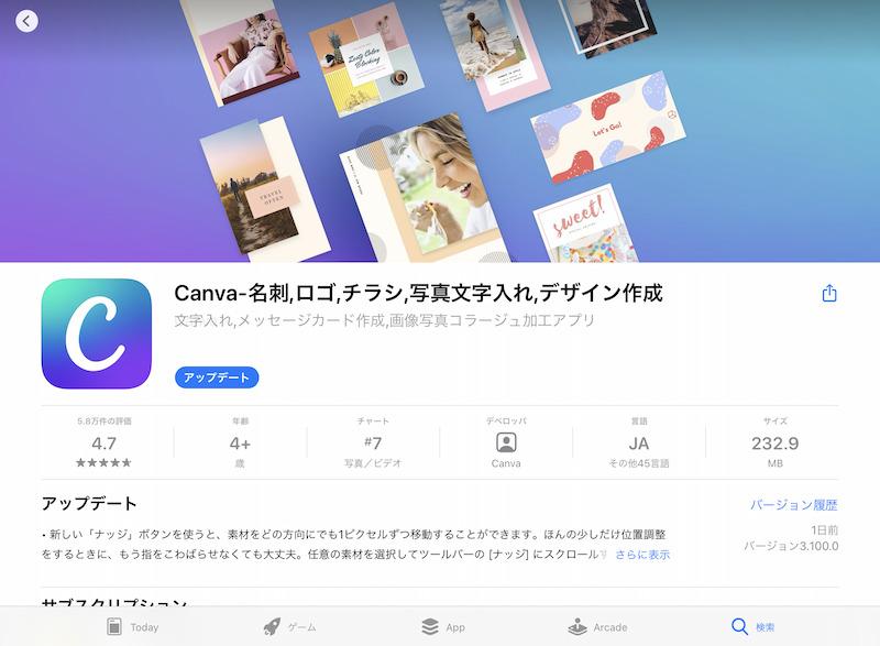 Canvaアプリをインストールする