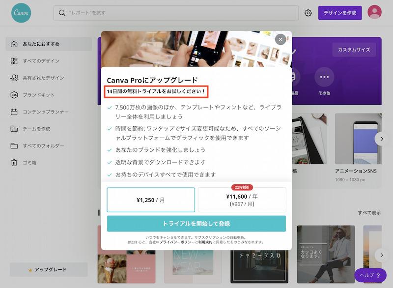 アプリ版の無料トライアルの画面(14日間無料)