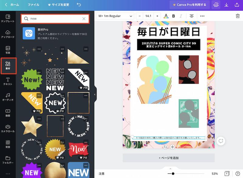 左端のメニュー>素材>検索窓で使いたい素材を探します