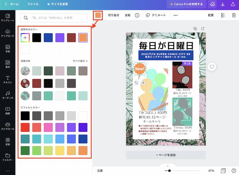 素材の色を変更することも可能